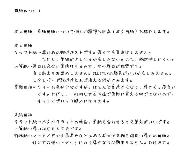 コピー本の作り方16