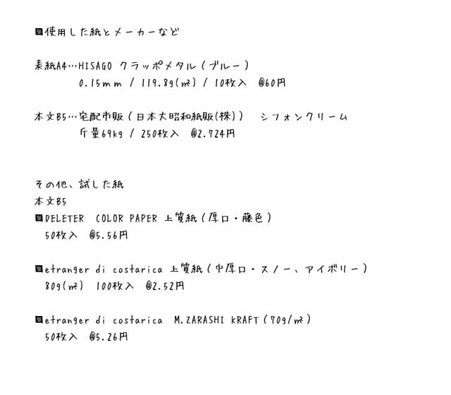 コピー本の作り方17