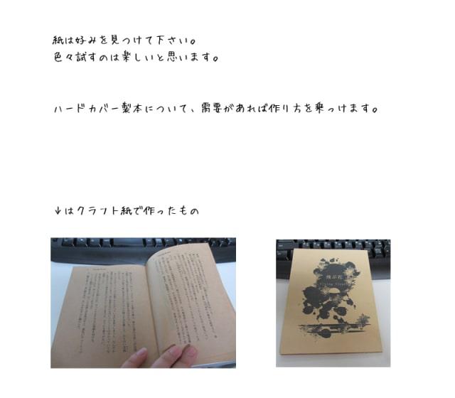 コピー本の作り方18