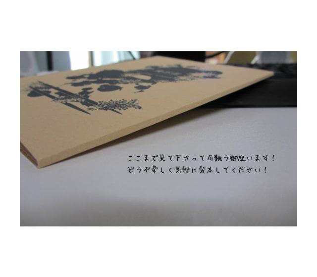 コピー本の作り方19