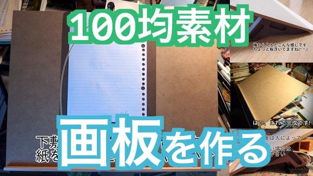 100均素材で傾斜台(卓上イーゼル・画板)を作る方法をご紹介。絵を描く姿勢が良くなり、肩こり・腰痛が改善!