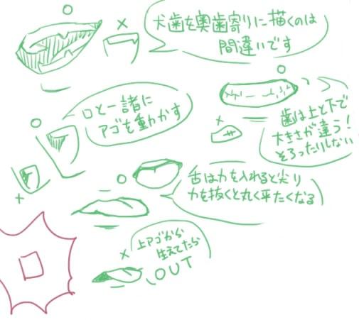 アタリの描き方2