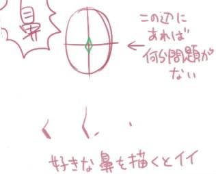 アタリの描き方3
