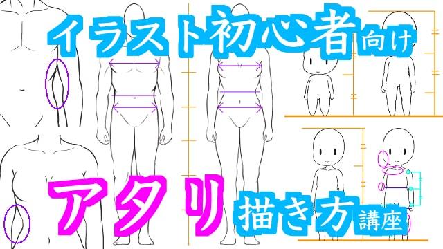 【完全保存版】イラスト初心者から脱却!人体のバランスをとるアタリの描き方