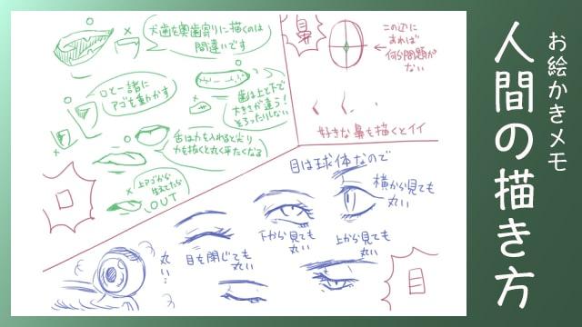 人間の描き方