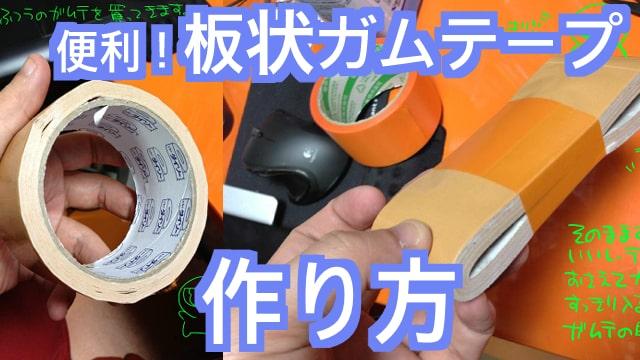 板状ガムテープの作り方をご紹介!イベント設営用など持ち運びに便利です。