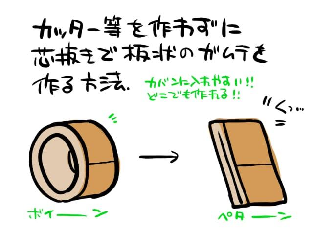 板状ガムテープの作り方1