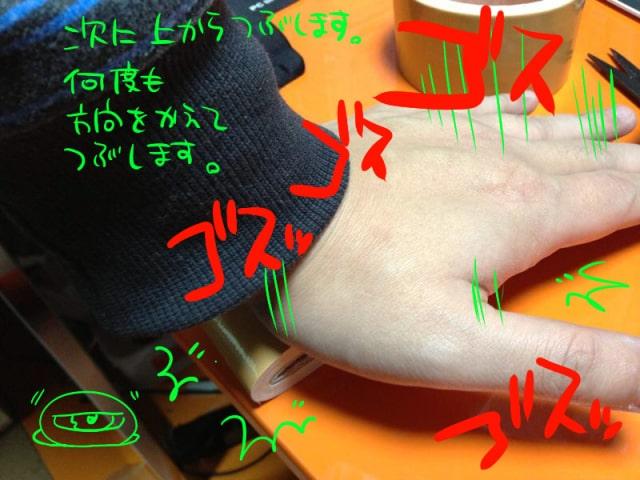 板状ガムテープの作り方3