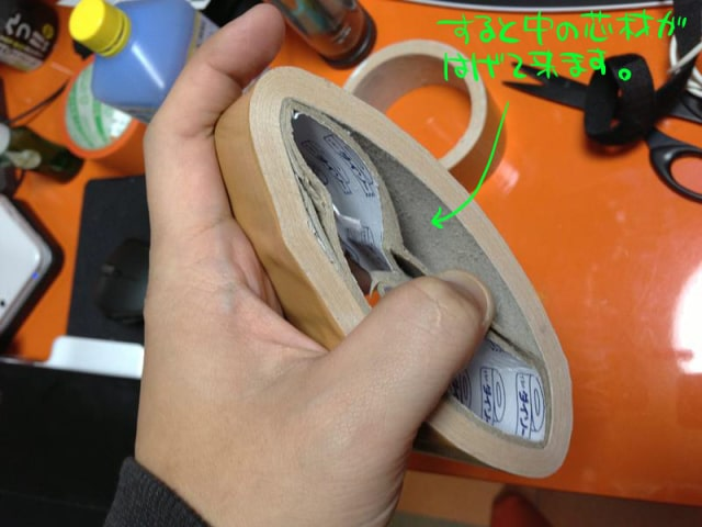 板状ガムテープの作り方4