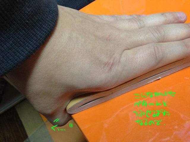 板状ガムテープの作り方6
