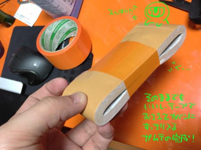 板状ガムテープの作り方7