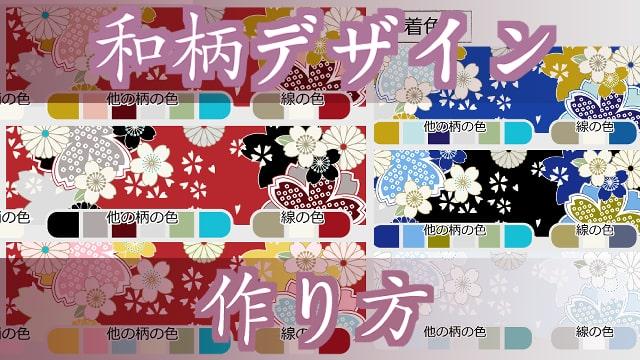 和柄デザインの描き方をイラスト解説!柄の形や配色を覚えよう。