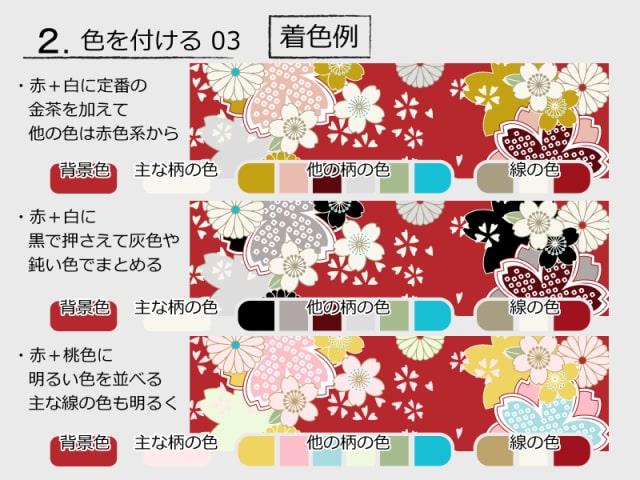 和柄デザインの描き方9