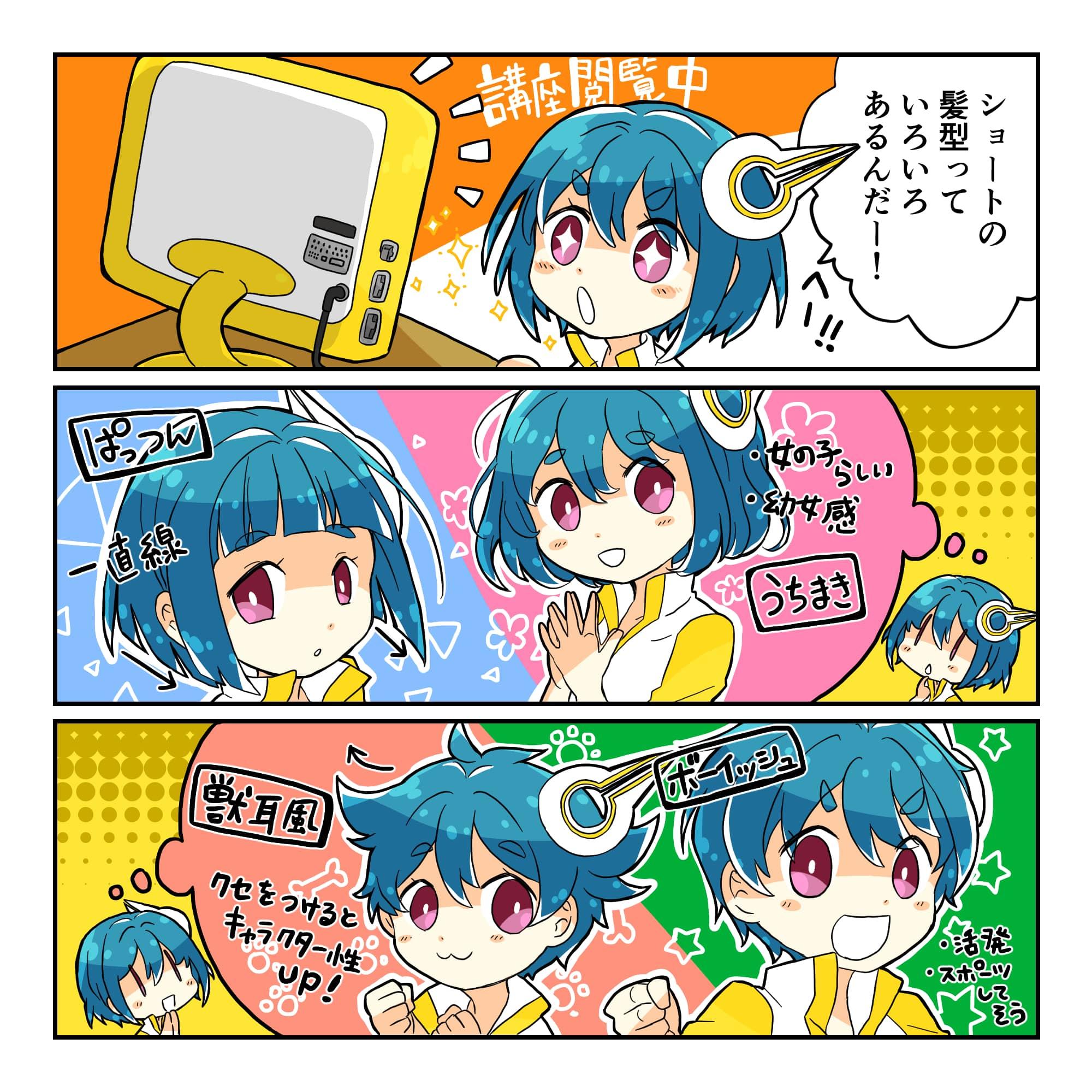 ショートカット_漫画