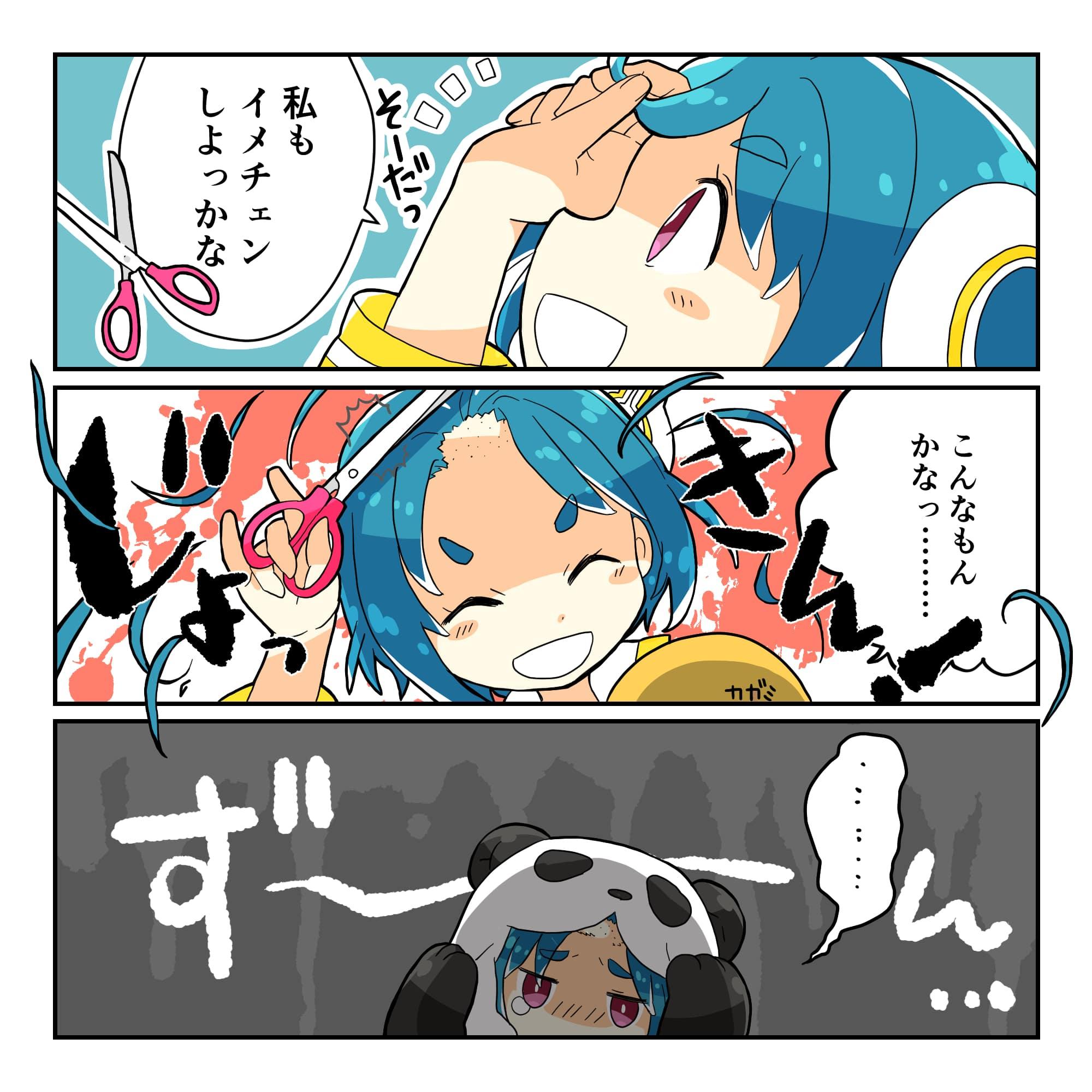 ショートカット_漫画2