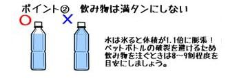 ペットボトルの凍らせ方2