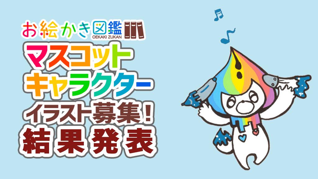 【結果発表】お絵かき図鑑マスコットキャラ大募集!