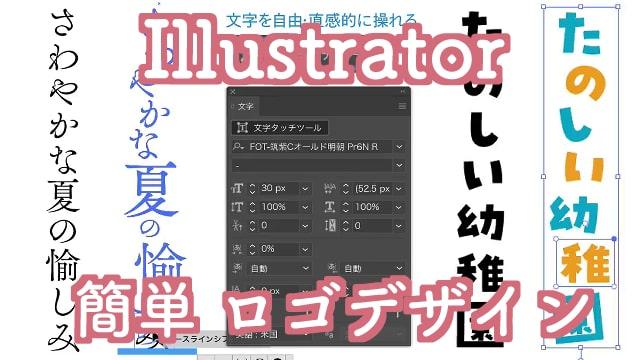 Illustratorで簡単にロゴデザインをするには?文字タッチツールで一文字単位でカーニング