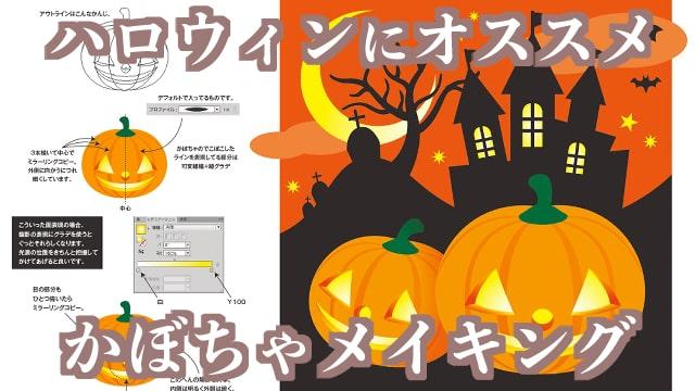 ハロウィン風のかぼちゃイラストの描き方をご紹介!Illustratorを使ったメイキング講座です。