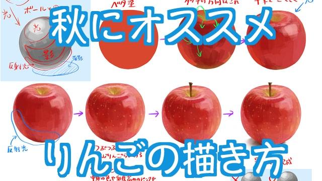 秋のモチーフ・林檎(りんご)の描き方をイラストでご紹介!リアルな果物の塗り方が分かります。