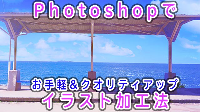 Photoshopを使ったイラストの仕上げ加工と、写真のイラスト風加工