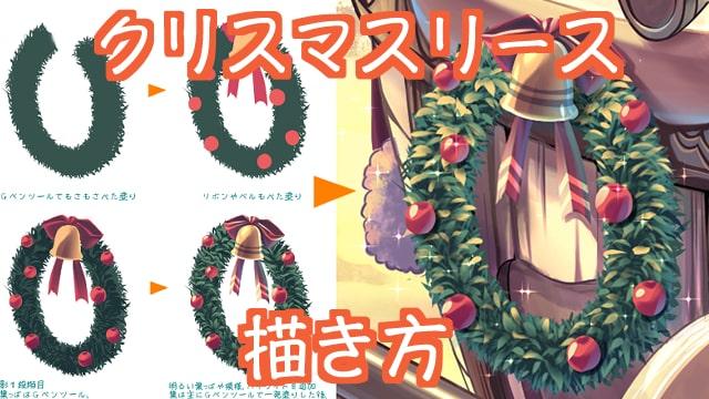 クリスマスリースのイラストの描き方をご紹介!おしゃれな背景にオススメの小物メイキングです。