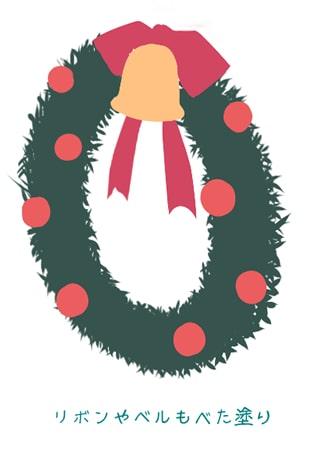 クリスマスリースの描き方2