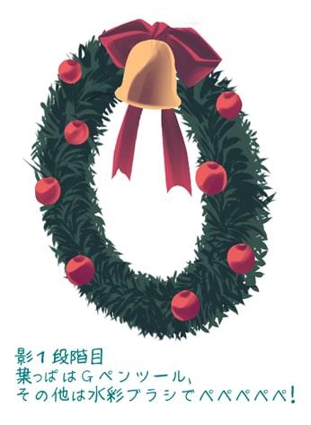 クリスマスリースの描き方3