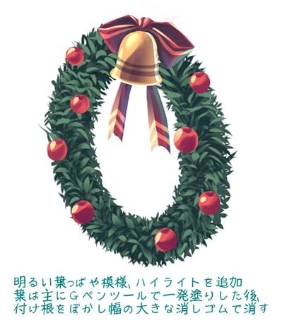 クリスマスリースの描き方4