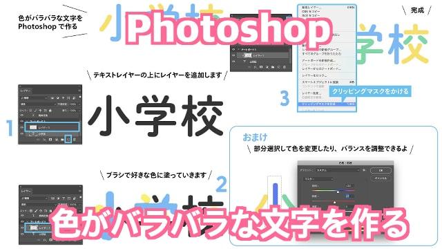 Photoshopで簡単に文字を加工する方法をご紹介!色がバラバラでオシャレな文字を作ろう。
