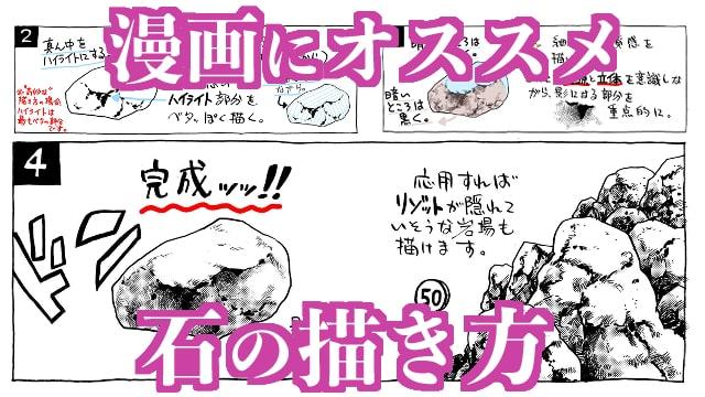 石(岩)の描き方をイラストでご紹介!立体を意識した漫画にオススメの講座です。