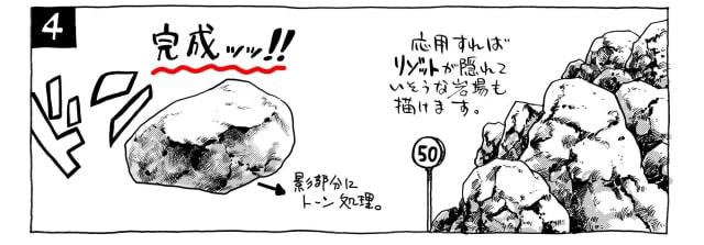 石の描き方4