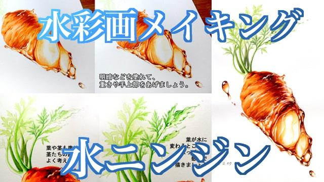 水彩画で野菜の質感を描くには?水滴の描き方も学べる水ニンジンのイラストメイキング