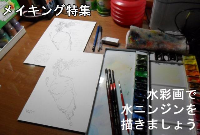水彩画で水ニンジン2