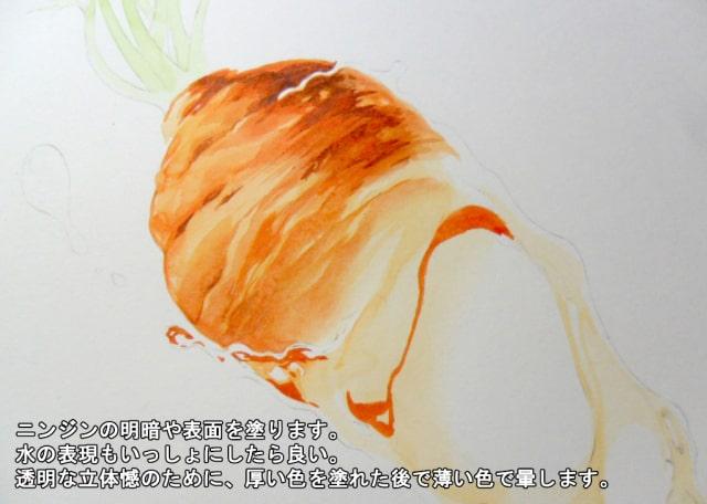 水彩画で水ニンジン6