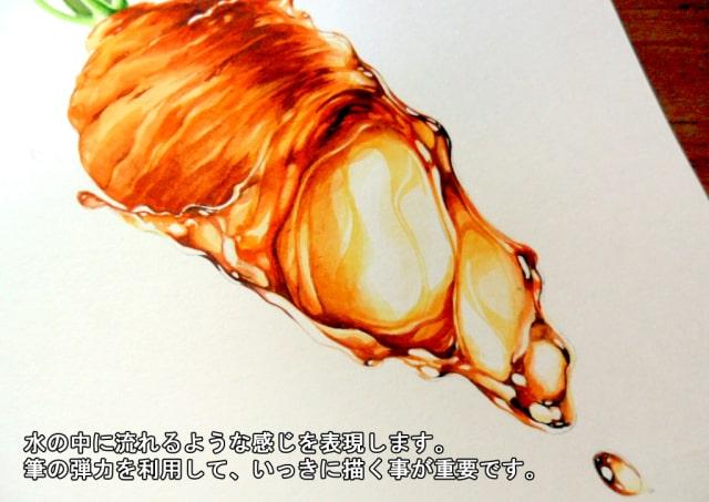 水彩画で水ニンジン14