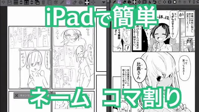 iPadで簡単に漫画ネームを作るには?クリスタとメモを使用したコマ割りの作り方をご紹介。