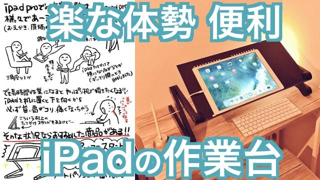 iPadで快適にイラストを描くための作業台は?楽な姿勢で便利にお絵かき。