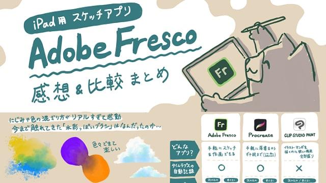 Adobe Frescoの機能や使い方は?iPadイラストでアナログ画材をリアルに再現。