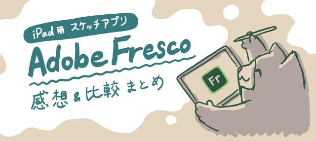 AdobeFrescoの使い方1