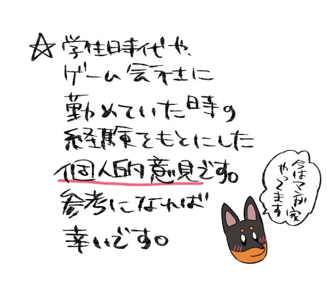 「キライ」からキャラクターをデザイン2
