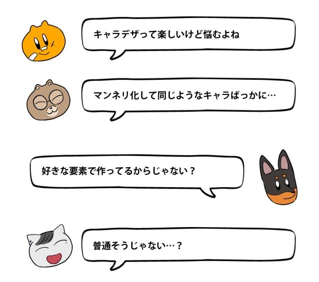 「キライ」からキャラクターをデザイン3