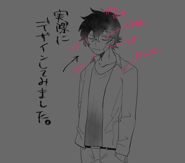 「キライ」からキャラクターをデザイン12