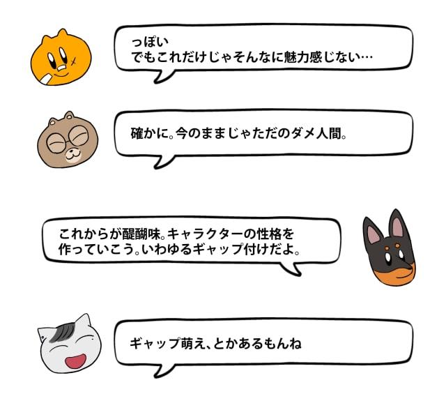 「キライ」からキャラクターをデザイン13