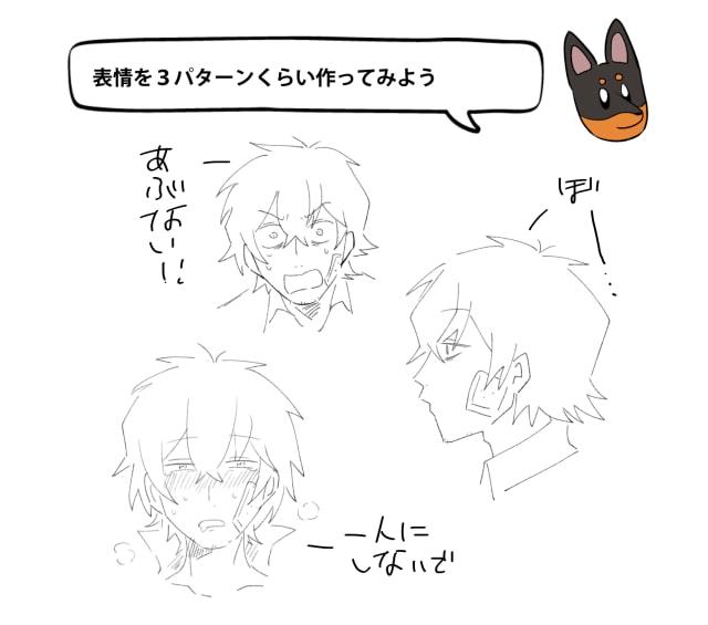 「キライ」からキャラクターをデザイン15