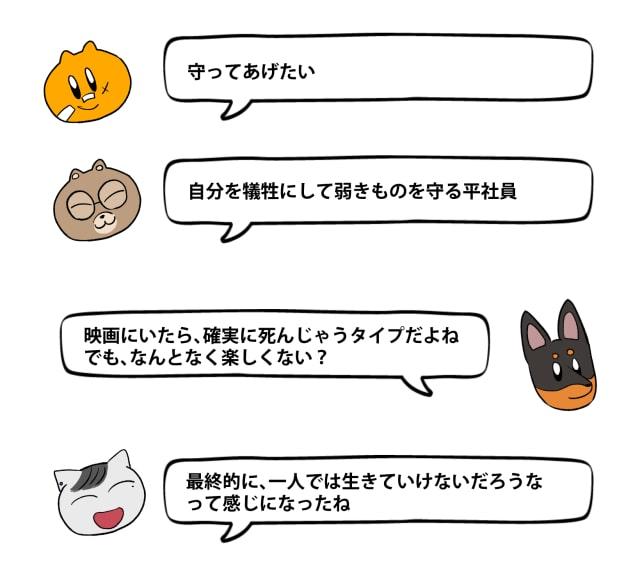 「キライ」からキャラクターをデザイン16