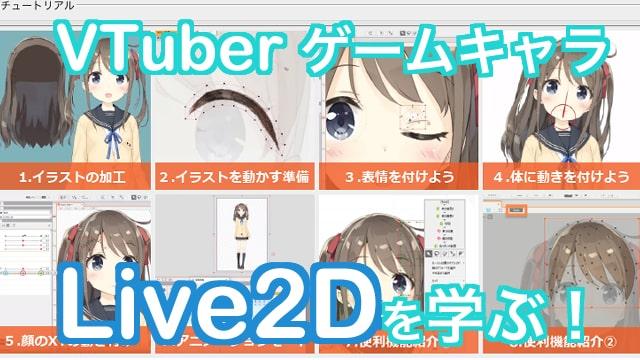 Live2Dの学習方法は?VTuberやゲームキャラクターを新しい2D表現で制作しよう。
