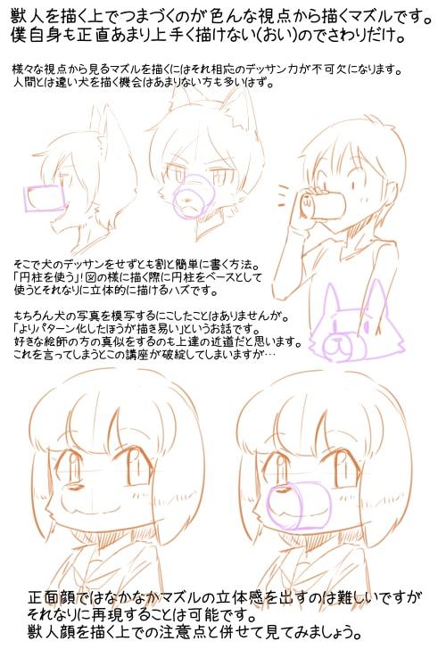 獣人の描き方6
