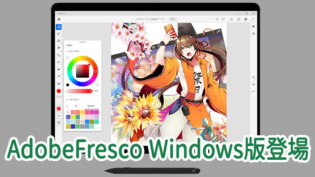 Adobe FrescoのWindows版がリリース!無料で絵が書ける高性能スケッチ・ペイント・ドローイングアプリです。