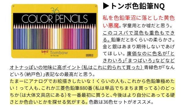色鉛筆の種類1